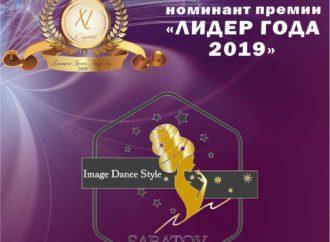 "Номинант премии ""Лидер года 2019"" – Имидж-студия Image Dance Style"