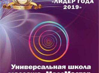 """Номинант премиии """"Лидер года"""" Универсальная школа массажа """"МассМастер"""" г.Балашов"""