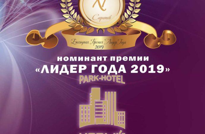 """Номинант премии """"Лидер года"""" – Парк-Отель """"Новый век""""?"""