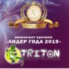 "Фотосалон ""Тритон"" номинирован в премии ""Лидер года"" 2019"