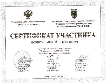 Новости МВЛ: О прохождении стажировки на базе Пятигорской лаборатории