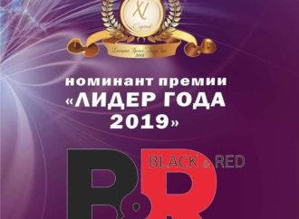 "Студия Профессионалов ""B&R"" номинант премии ""Лидер года 2019"""