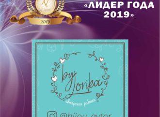 """Лариса Гутынина претендент на звание """"Лидер года 2019"""""""