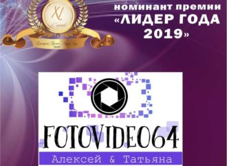 "Номинант премии ""Лидер года 2019"" – ""FOTOVIDEO64"""