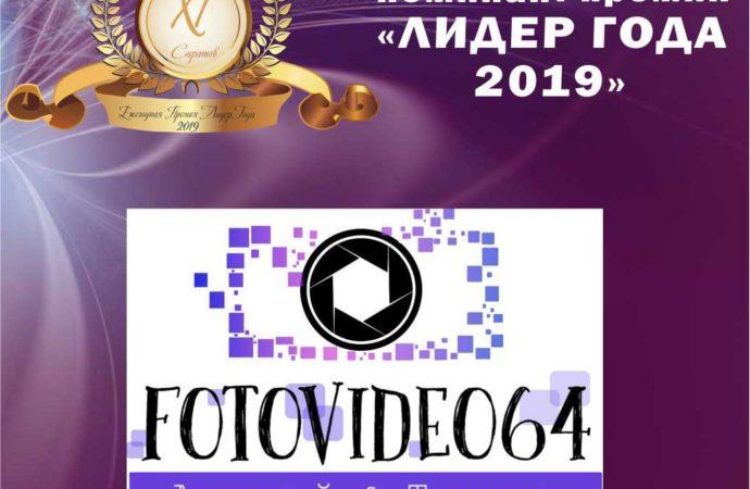 """Номинант премии """"Лидер года 2019"""" – """"FOTOVIDEO64"""""""