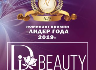 "Центр врачебной косметологии ""Di beauty""-номинант премии ""Лидер года 2019"""