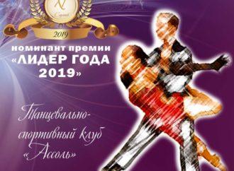 """Танцевально-спортивный клуб """"Ассоль"""" номинируется в премии """"Лидер года 2019"""""""