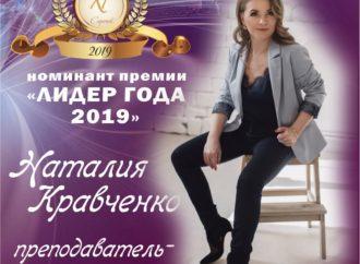"""Кравченко Наталья номинирована на премию """"Лидер года 2019"""""""