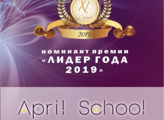 """Aprilschool"" номинат премии ""Лидер года 2019"""