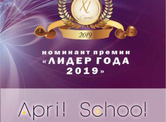 """""""Aprilschool"""" номинат премии """"Лидер года 2019"""""""