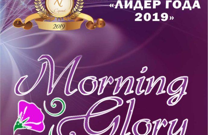 """Номинант премии """"Лидер года 2019"""" компания """"Morning Glory"""""""