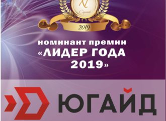 "Юридическая компания ""Югайд"" претендент на звание ""Лучшее предприятие года"""