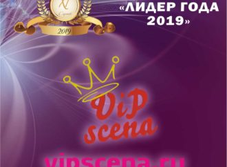 "VIPсцена -номинант премии ""Лидер года 2019"""