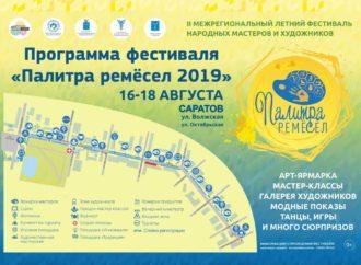 Межрегиональный летний фестиваль народных мастеров и художников «Палитра ремесел»