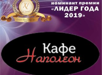 """Номинант премии """"Лидер года 2019"""" – Кафе """"Наполеон"""""""