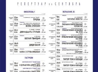 Саратовский ТЮЗ Киселёва откроет 102-й театральный сезон 2019/2012 гг. 1 сентября 2019 года