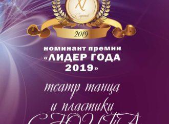 "Номинант премии ""Лидер года"" – Театр танца и пластики ""Сюита"""