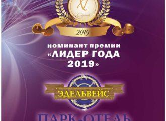 """Номинант премии """"Лидер года 2019"""" парк-отель «Эдельвейс»"""