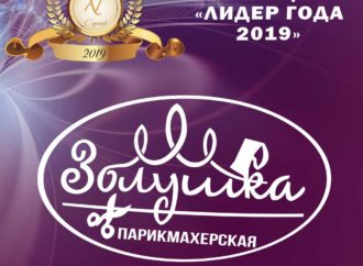 """Номинант премии """"Лидер года 2019"""" Парикмахерская «Золушка»"""