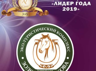 """Номинант премии """"Лидер года"""" – Конный клуб """"Золотая подкова"""""""
