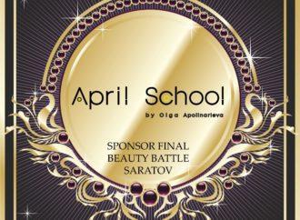 Спонсор финала Бьюти Баттла студия Aprilschool