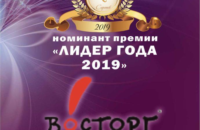 """Номинант премии """"Лидер года"""" –  """"Восторг в подарок"""""""