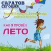 Приглашаем принять участие в детском творческом конкурсе по окончанию летних каникул «Как я провёл лето»!