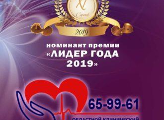 """Номинант премии """"Лидер года 2019"""" – «Областной клинический кардиологический диспансер»"""