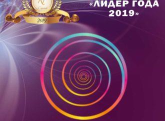 "Номинант премии ""Лидер года 2019"" – Школа массажа ""Массмастер"""