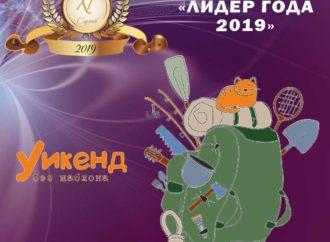 "Номинант премии ""Лидер года 2019"" – ""Уикенд без шаблона"""