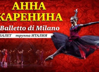 "Balletto di Milano ""Anna Karenina"" | 7 октября | 19.00 | Театр оперы и балета"