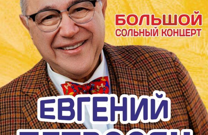 Евгений Петросян. Большой сольный концерт | 21 октября | 19.00 | Театр драмы