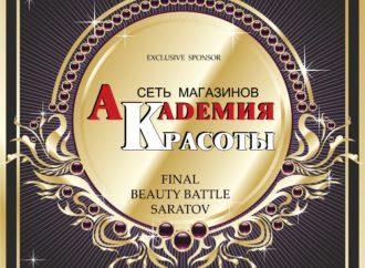 Сеть профессиональных магазинов красоты в Саратовской и Пензенской области.
