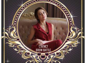 Дарьина Сабина статист brow battle