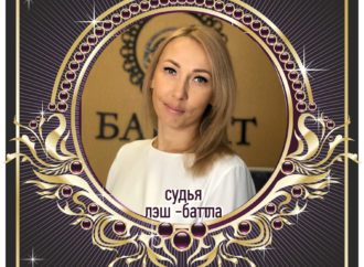 Ольга Дендюро – судья лэш-Баттла