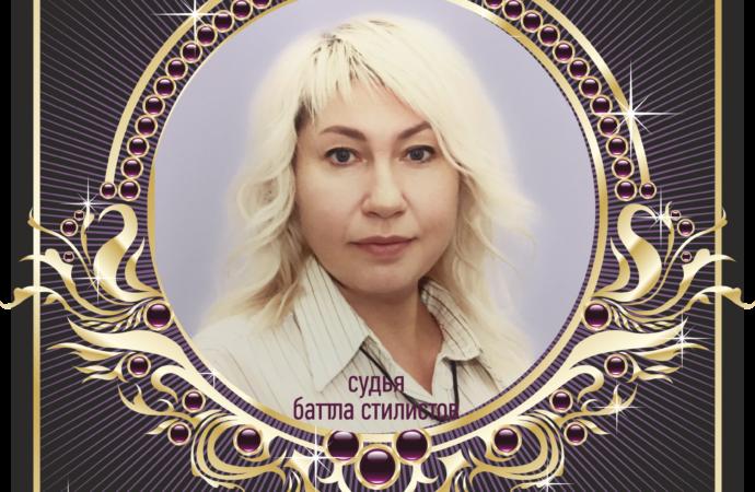 Елена Лифанова – судья баттла стилистов
