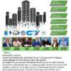 """20 ноября состоится Международный строительный форум – конференция """"СтройСити 64"""""""