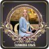 Ольга Саликова основатель и руководитель школы-студии красоты и эстетики «BBN»
