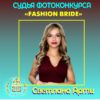 Судья Фотоконкурса Fashion Bride