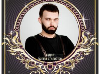 Седов Андрей судья баттла стилистов