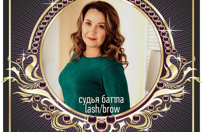 Юлия Дементеева – судья баттла lash/brow