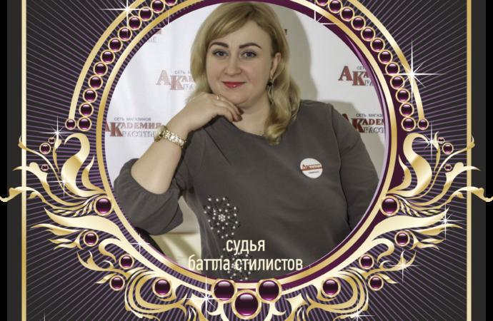 Судья баттла стилистов- Модина Светлана