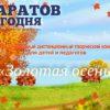 Приглашаем принять участие в детском творческом конкурсе  «Золотая осень»!