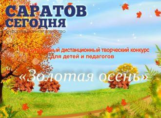 """Подведены итоги конкурса """"Золотая осень"""""""