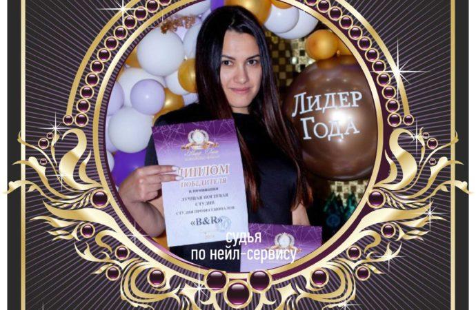 Судья компетенции нейл-сервиса Бьюти Баттла – Шагина Анастасия