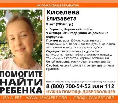 Поиски пропавшего ребенка продолжаются