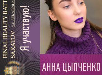Участник Бьюти Баттла Анна Цыпченко