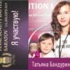 Татьяна Бандурина участник Бьюти Баттла