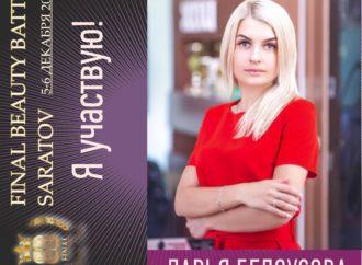 Участник финала Бьюти Баттла Дарья Белоусова