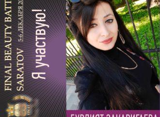 Участник Баттла Бурлият Закалигаева